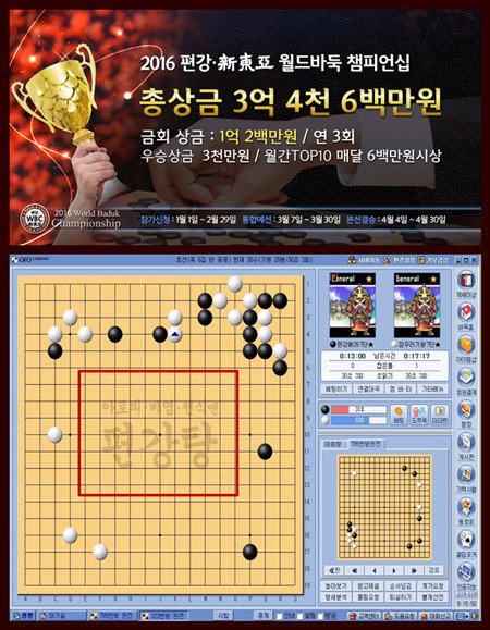 상금 1억200만 원 +  1억200만  최고 인터넷 바둑대회 팡파르