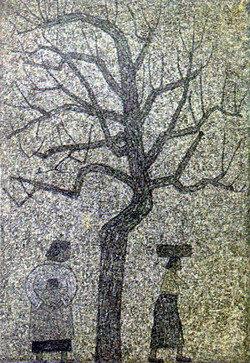 '나무와 두 여인' '우물가'