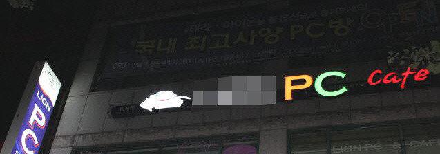 PC방 시계는 빠르게 간다? 손님 몰래 이용시간 '삭감'