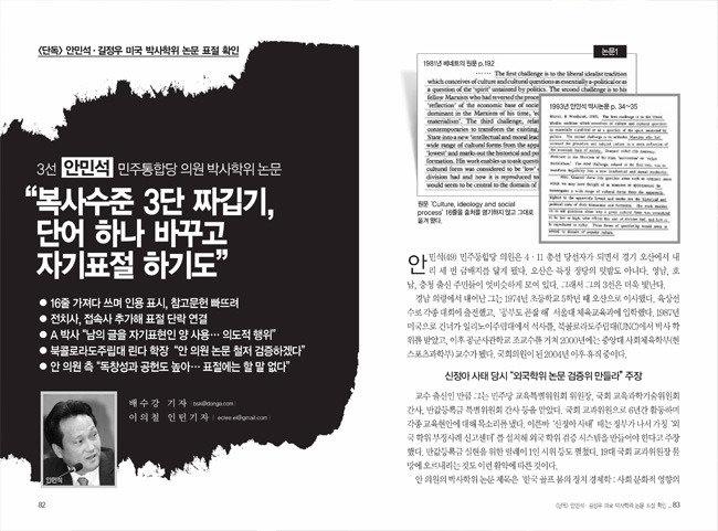 """'안민석 의원 박사논문 표절' '신동아' 기사 """"허위 아니다""""(법원)"""