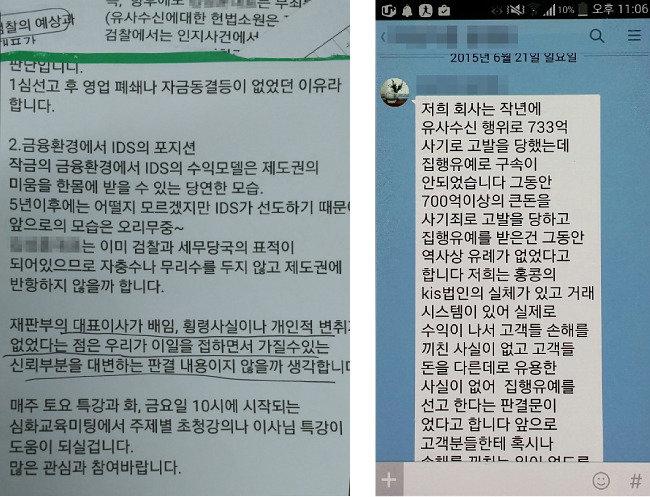 '외환차익 거래' 내걸고 '돌려막기'로 이자 지급?