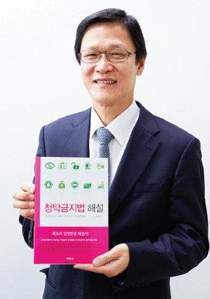 '김영란법' 첫 해설서 출간 홍성칠변호사