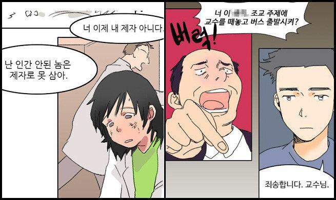 """""""팀플로 수업 때우고 욕설, 술시중, 성추행"""""""