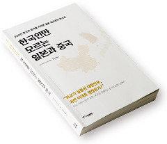 한국인만 모르는 일본과 중국 外