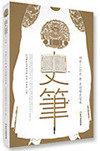 중종의 능묘 이전, 조선시대 싱크홀 '지함(地陷)'