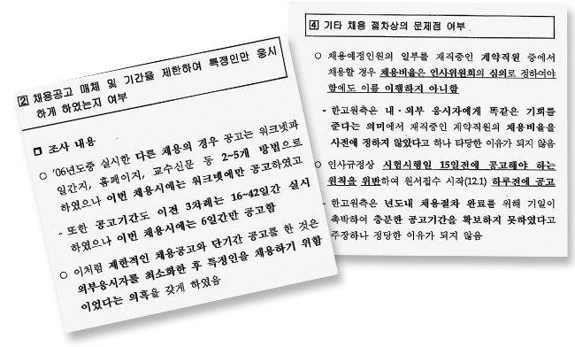 """노동부 감사보고서 """"특정인 채용 위함이었다는 의혹 갖게 해"""""""