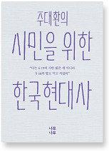 시민을 위한 한국 현대사 外