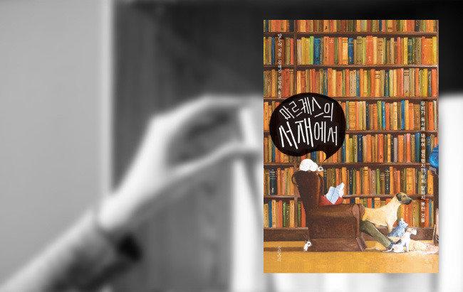 사냥하듯 책 골라라