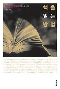 지엽말단적 독서의 힘