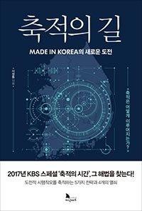 대한민국의 설계자들外