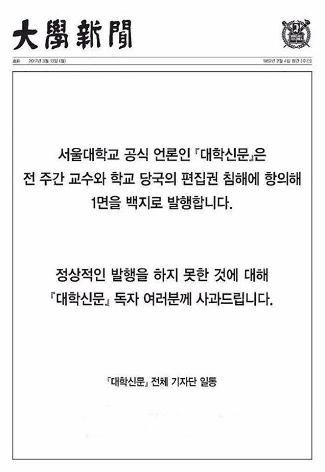 """서울지역 대학 방송사 64%  """"언론 탄압 겪어"""""""