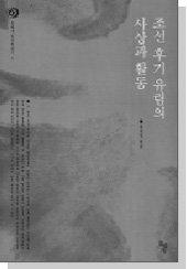 조선말기 유학사 '생산적'으로 읽는 지도