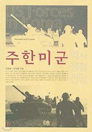 '주한미군 : 역사, 쟁점, 전망'