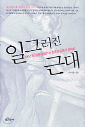 '일그러진 근대-100년 전 영국이 평가한 한국과 일본의 근대성'