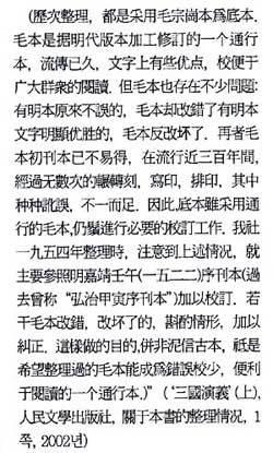 한글판 '삼국지' 오류에 대한 반론