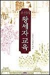 聖學의 세계 천착한 흥미로운 학술서