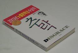 추락(2003 노벨문학상 수상작) : 사유의 무게를 최소한의 언어로 응축