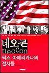 네오콘  외