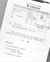 """농협 문건, """" 썬앤문 가압류 농협이 풀어줬다"""""""