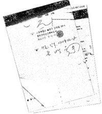 盧 50억 제공설 일축한 '동원'과  '썬앤문'은 '밀월관계'