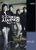 '2004년 시선집중-연출가전' 외