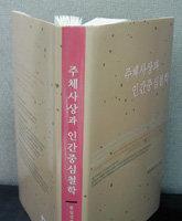 마르크스에 정면 대응한 한국의 자생철학 '주체사상과 인간중심 철학'