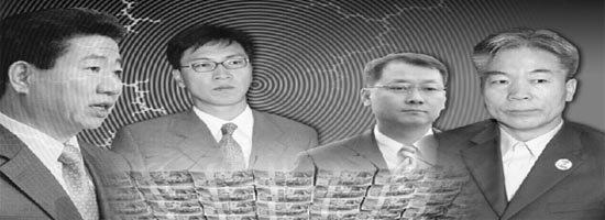 이광재·안희정·최도술 검찰수사기록