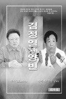 클라이맥스에서 막내린 '양빈 신화' 내막