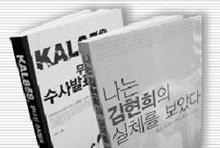 KAL858기 폭파사건 둘러싼 의혹 속에 진실 캐는 '출판의 자유'