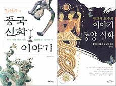 동북아시아의 원형을 찾아라! 두 권의 동양신화