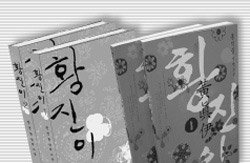 두 권의 '황진이'를 읽는 법