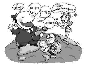한국인이 죽어도 못 따라하는 영어발음 극복 비법