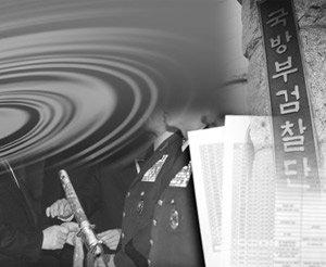 군검찰 '장성진급자 비위 자료' 문건