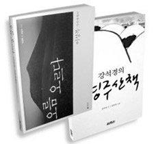 풍경을 바라봄이란? '오름 오르다' '강석경의 경주산책'