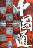 중국 전문가 10인이 말하는 '대륙의 힘', 중국통 외