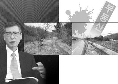 최영도 국가인권위원장 부동산 투기 의혹