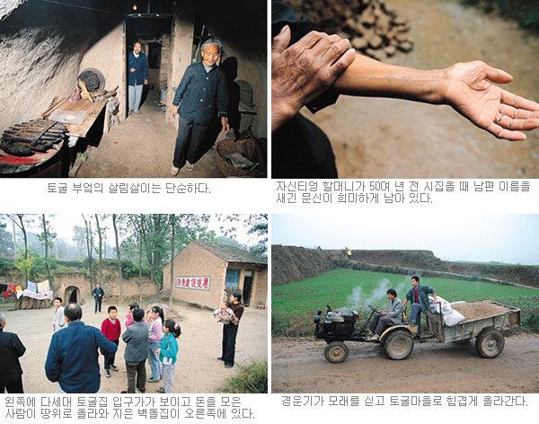 토굴 생활하는 서민들의 집 자랑