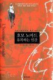 '호모 노마드 - 유목하는 인간'
