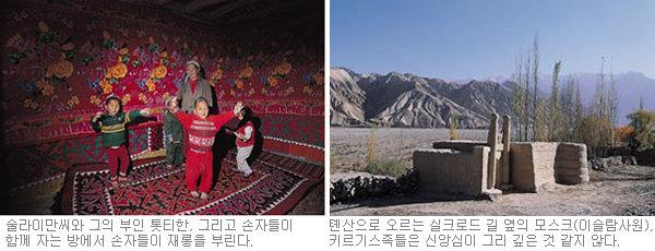 국적에 무심한 키르기스족의 영원한 고향