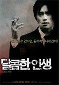 영화 '달콤한 인생' 만든 김지운 감독