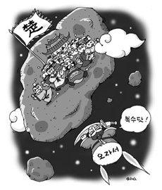 오(吳)·초(楚) 전쟁의 희비 쌍곡선