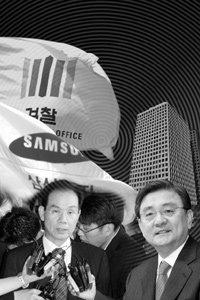 삼성과 검찰, 그 미묘한 관계