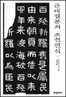 '근대일본의 조선인식'