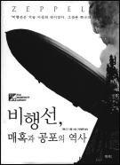 '비행선, 매혹과 공포의 역사'
