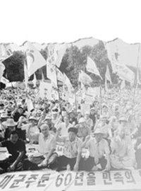 '강정구 파문'의 발원지, 통일연대의 실체