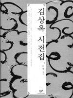 한국 시 형식의 증거 '김상옥 시전집'