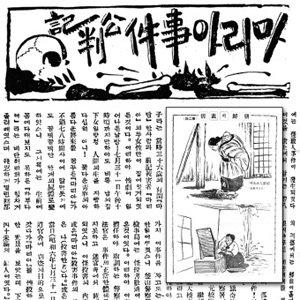 부산 마리아 참살(慘殺) 사건