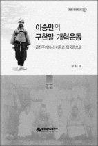 '이승만의 구한말 개혁운동 : 급진주의에서 기독교 입국론으로'
