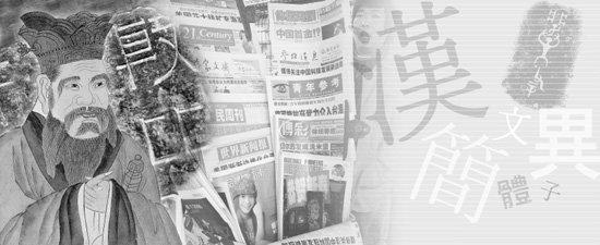 대전(大篆)개혁,  백화(白話)운동,  간자화(簡字化)로 맥 이은 종주국 문자혁명