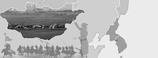 대선주자 캠프에 '한국- 몽골 국가연합론' 솔솔